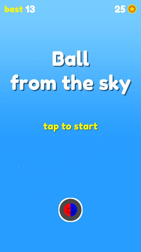 天上掉下个球