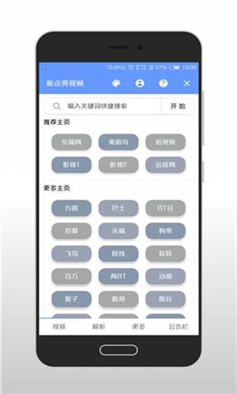 新点亮视频手机版v6.6.7