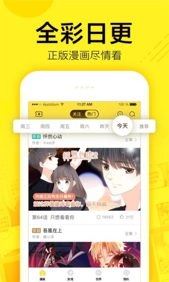 秘密漫画app