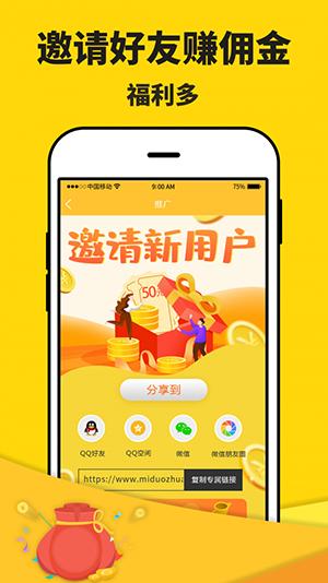 米多赚钱app安卓版