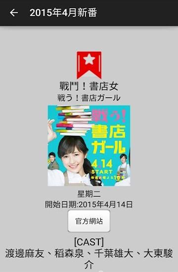 日剧TV番2021最新版