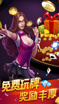 大富豪棋牌游戏
